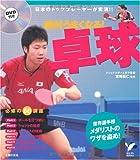 DVD付き 絶対うまくなる!卓球―日本のトッププ...