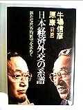 日本経済外交の系譜―新たな世界的展望を求めて 対談 (1979年)