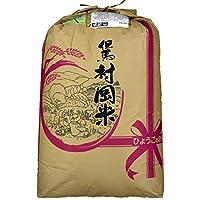 特別栽培米 但馬村岡米 玄米 30kg 兵庫県但馬産こしひかり