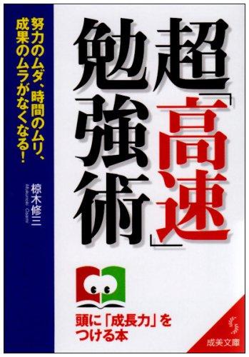 超「高速」勉強術 (成美文庫)