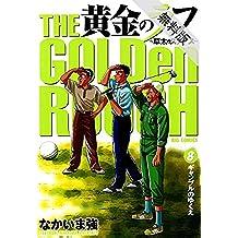 黄金のラフ(8)【期間限定 無料お試し版】 (ビッグコミックス)
