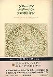 世界の名著 53 プルードン (中公バックス)