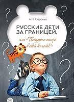 Russkie Deti za Granitsey, Ili Posadite Tigra v Svoy Benzobak