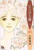 いたいけな瞳 (1) (小学館文庫)