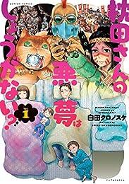 枕田さんの悪夢はしょうがない? : 1 (アクションコミックス)