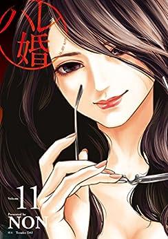[NON]のハレ婚。(11) (ヤングマガジンコミックス)