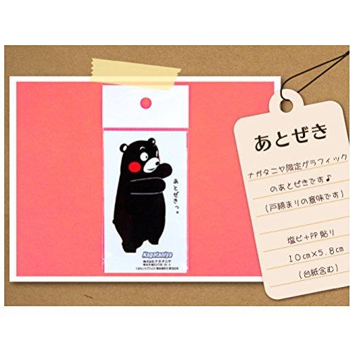 くまモン の ミニ ステッカー / あとぜき / ゆるキャラグランプリ 2011 1位 獲得 熊本 県 の キャラクター / くまもん グッズ 通販