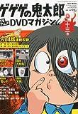 隔週刊 ゲゲゲの鬼太郎 TVアニメDVDマガジン 2014年 4/15号 [分冊百科]