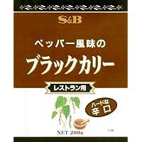 S&B ペッパー風味のブラックカリー辛口 200g×5個