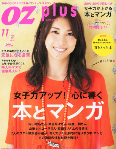 OZ plus (オズプラス) 2011年 11月号 [雑誌]の詳細を見る