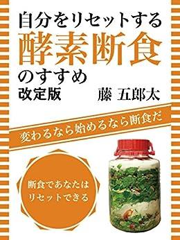 [藤 五郎太]の自分をリセットする酵素断食のすすめ 変わるなら始めるなら断食だ 改訂版