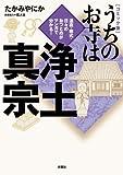 【コミック版】 うちのお寺は浄土真宗 通夜・葬式・日々のおつとめがマンガで分かる!