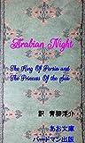 アラビアンナイト ペルシャの王と海の王女 (あお文庫 緑)