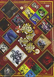 アクメ 1st ONE-MAN TOUR 絶唱謳歌 FINAL at 渋谷CLUB QUATTRO [DVD]