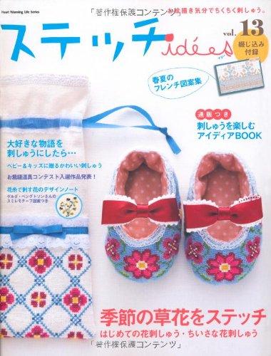 ステッチidees Vol.13 (Heart Warming Life Series)