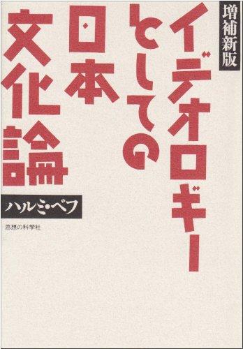 イデオロギーとしての日本文化論