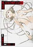 低俗霊DAYDREAM(10) (角川コミックス・エース)