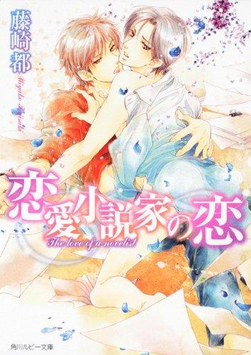 恋愛小説家の恋 (角川ルビー文庫)の詳細を見る