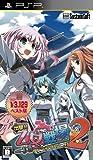 出撃!!乙女たちの戦場2 ~天翔ける衝撃の絆~ 【システムソフトセレクション】 - PSP