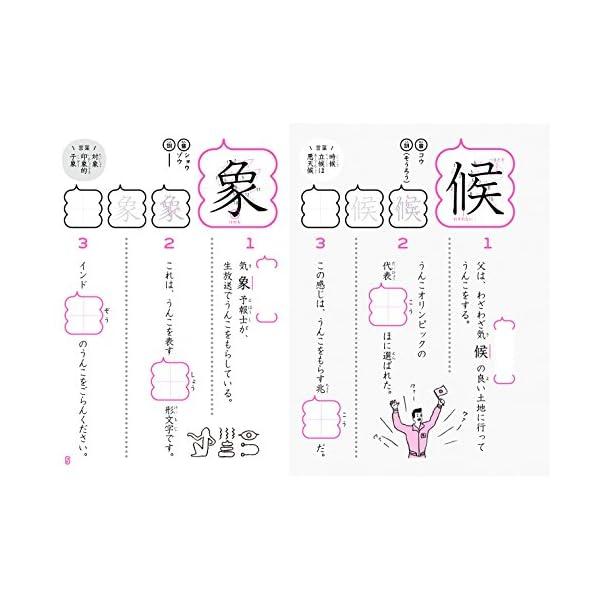 日本一楽しい漢字ドリル うんこ漢字ドリル 小学4年生の紹介画像7