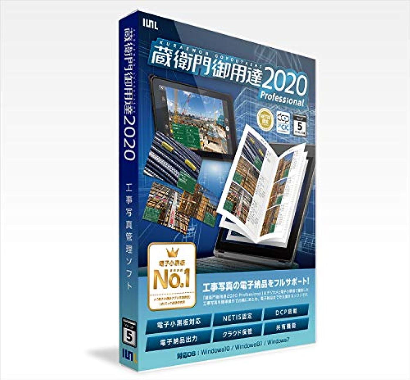 識字アルミニウム空いているルクレ GP20-N1 蔵衛門御用達2020 Professional 1ライセンス版(新規)