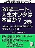 30歳ニート、人生オワタは本当か?きみがニートを脱出するための本。2巻。フランチャイズ編 10分で読めるシリーズ