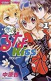 恋して!るなKISS(1) (ちゃおコミックス)