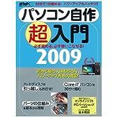 パソコン自作超入門2009 (日経BPパソコンベストムック 日経WinPCセレクト)