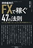 岡安盛男のFXで稼ぐ47の法則−なかなか勝てない人のための急所ガイド