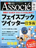 日経ビジネス Associe (アソシエ) 2011年 6/7号 [雑誌]
