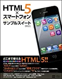 HTML5×スマートフォン サンプルスイート