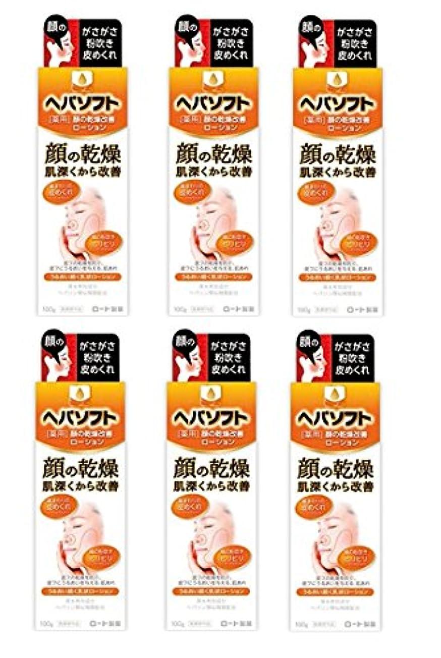 容器ジャンピングジャック系統的【まとめ買い】ヘパソフト 薬用 顔ローション 100g【医薬部外品】×6個