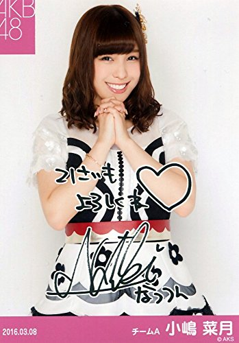 AKB48 公式生写真 2016 生誕記念Tシャツ購入特典 【小嶋菜月】