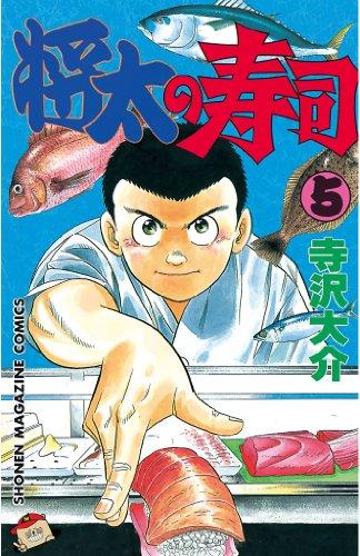 将太の寿司(5) (週刊少年マガジンコミックス)