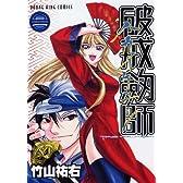 破戒劔師 2 (ヤングキングコミックス)