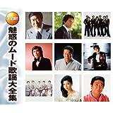 決定盤 魅惑の ムード歌謡 大全集 CD2枚組 2CD-417