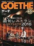 幻冬舎 GOETHE(ゲーテ) 2016年 03 月号 [雑誌]の画像