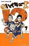 れっつ!ハイキュー!? コミック 1-7巻セット