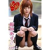 アブナイ女神☆板垣あずさ vol.1