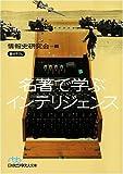 名著で学ぶインテリジェンス (日経ビジネス人文庫)