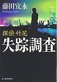 探偵・竹花 失踪調査 (角川春樹事務所 ハルキ文庫)