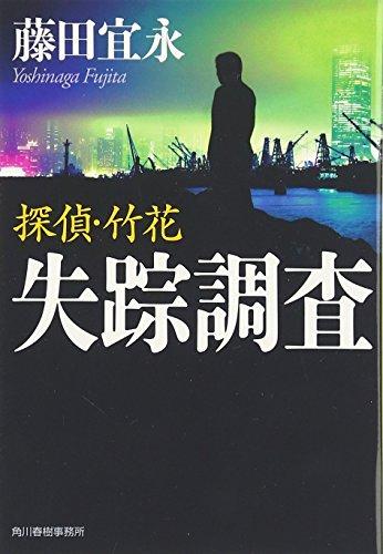 探偵・竹花 失踪調査 (角川春樹事務所 ハルキ文庫)の詳細を見る