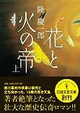 花と火の帝 (上) (日経文芸文庫) 画像