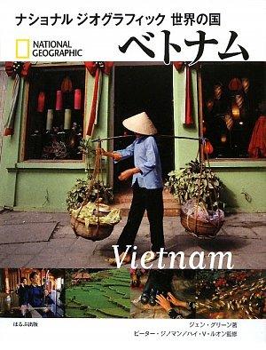 ベトナム (ナショナルジオグラフィック世界の国)の詳細を見る