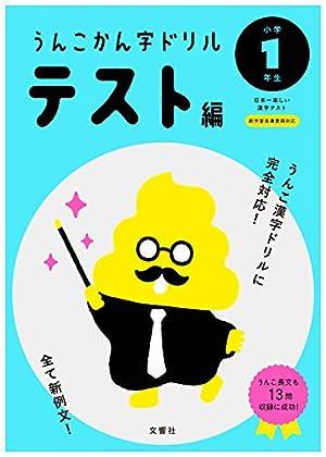うんこかん字ドリル テスト編 小学1年生 (うんこ漢字ドリルシリーズ)