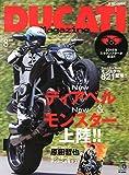 DUCATI Magazine (ドゥカティ マガジン) 2014年 08月号