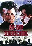 BE-BOP-HIGHSCHOOL ビー・バップ・ハイスクール[DVD]