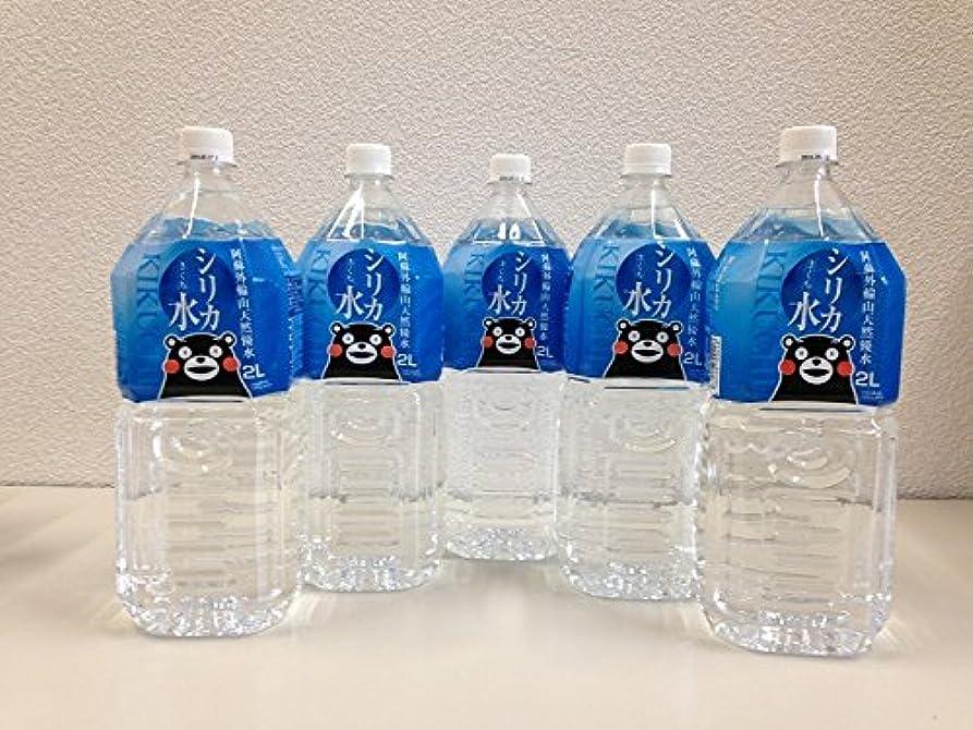 よく話される三十額くまモンバージョン くまもと阿蘇外輪山の美味しい天然優水 「シリカ水きくち」2L×12本入り
