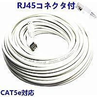 CAT5e 屋外仕様 2重被覆 LANケーブル 屋外用 コネクタ付 インターネットケーブル 耐候性 難燃性 ホワイト (30M)