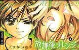 放課後オレンジ 4 (フラワーコミックス)